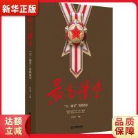 """荣誉:""""八一勋章""""英模故事 江西教育出版社 9787539297880 新华正版 全国85%城市次日达"""