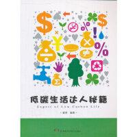 低碳生活达人秘籍 戴冕 湖南科技出版社 9787535769282 【新华书店,稀缺珍藏书籍!】
