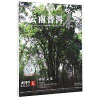 云南普洱茶(2016 春)云南科技出版社 云南科�W技�g出版社9787541697807