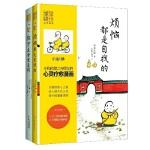 龙泉寺心灵疗愈书系全2册