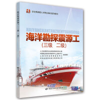 海洋勘探震源工(三级 二级)――企业高技能人才职业培训系列教材