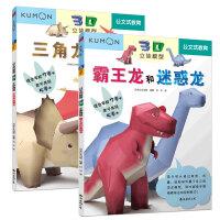 公文式教育:动手动脑3D立体手工书:恐龙大模型(套装共2册)