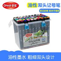掌握彩色手绘画漫画双头油性马克笔套装 学生手绘画12 24 36 48 60色