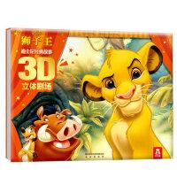 狮子王辛巴故事书 童书乐乐趣立体书迪士尼经典故事3D立体剧场翻翻书 幼儿绘本 儿童 3-6周岁幼儿园宝宝提高语言能力0