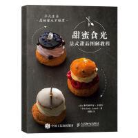 甜蜜食光 法式甜品图解教程