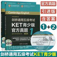 外研社 剑桥通用五级考试KET青少版 官方真题1+2 套装2本 附MP3光盘含答案 高中出国外语考试 ket考试学习1