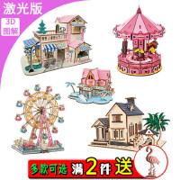 儿童益智玩具木制3d立体拼图模型拼装男女生房子建筑别墅成人礼物