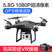 GPS定位四轴飞行器 婚庆四旋翼直升遥控飞机高清航拍无人机品质定制新品