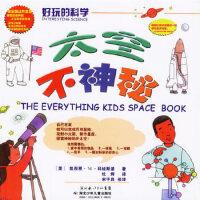 【正版现货】太空不神秘――好玩的科学 (美)凯西恩・M・科娃斯基 ,杜烨 ,宋子良 校译 9787535335715
