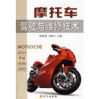 【正版直发】摩托车驾驶与维修技术 杨智勇,马维丰 9787508258775 金盾出版社