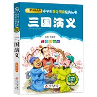 三国演义(彩图注音版)小学生语文新课标必读丛书