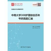 中南大学308护理综合历年考研真题汇编