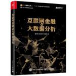 互联网金融与大数据分析(,电子工业出版社,庞引明9787121284199