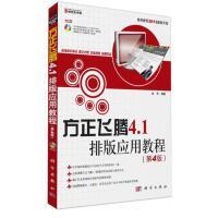 【二手旧书8成新】方正飞腾4.1排版应用教程第四版高萍9787030365231