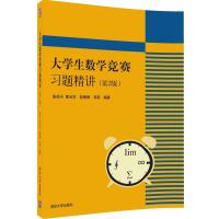 大学生数学竞赛习题精讲(第2版)