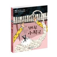国际大奖小说注音版――钢琴小精灵