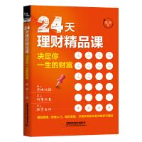 24天理财精品课:决定你一生的财富