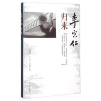 李宗仁归来 顾笑言,王士美,汪东林 9787503465499 中国文史出版社[爱知图书专营店]