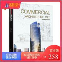 商业建筑风向标Ⅱ2 全球商业建筑设计案例 商业空间设计书籍
