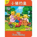 小猫钓鱼(汉英双语有声伴读)/小小孩影院