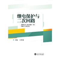 【正版全新直发】继电保护与二次回路 王庆菊 9787307154827 武汉大学出版社