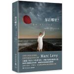 你在哪里? 马克・李维(Marc Levy),博集天卷 出品 湖南文艺出版社 9787540483500