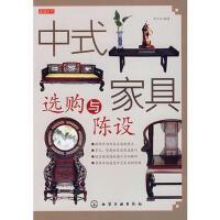 【新书店正品包邮】读图时代--中式家具选购与陈设 商子庄 化学工业出版社 9787122017321