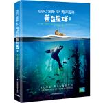 【正版新书直发】BBC 全新 4K 海洋百科:蓝色星球‖[英]詹姆斯霍尼伯内(James Honeyborne) ,马