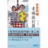 幸福旅行箱[日]�u田洋七 著南海出版公司9787544239899[特�r活��]【全店打折】