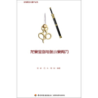 龙泉宝剑与张小泉剪刀 张峻,石头,殷锐 著 中国轻工业出版社