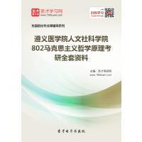 2021年遵义医学院人文社科学院802马克思主义哲学原理考研全套资料复习汇编(含:本校或全国名校部分真题、教材参考书的