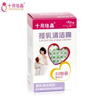 十月结晶授乳清洁棉 哺乳头乳房清洁棉湿巾 消毒型40片装