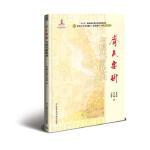 【二手95成新旧书】《齐民要术》与现代畜牧业 9787511629104 中国农业科学技术出版社