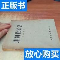 [二手旧书9成新]地图投影法 /褚绍唐 译 地图出版社