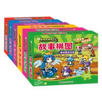 植物大战僵尸故事拼图 全6册 3-6-9岁宝宝益智拼插玩具 脑力开发逻辑思维书籍