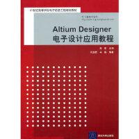 【正版全新直发】Altium Designer电子设计应用教程(21世纪高等学校电子信息工程规划教材) 高歌 9787