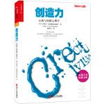 创造力:心流与创新心理学 米哈里希斯赞特米哈伊(Mihaly Csikszentmihalyi) 浙江人民出版社 97