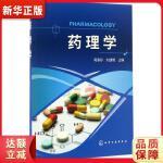 药理学(葛喜珍) 葛喜珍,刘建明 化学工业出版社 9787122287939 新华正版 全国85%城市次日达