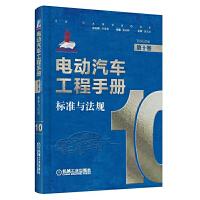 正版书籍 电动汽车工程手册 第十卷 标准与法规 吴志新新能源汽车智能网联技术手册混合动力新能源汽车基