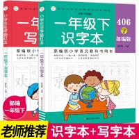 全2册写字本识字本一年级下 部编版语文教科书同步训练小学生汉字专项训练儿童练字作业本默写铅笔描红本