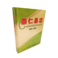 崇仁县志:1985-2000 清华同方光盘电子出版社 2009版