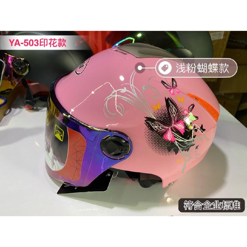爱玛雅迪通用电动车头盔摩托车半盔艾玛时尚安全帽男女士夏季防晒