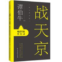 战天京:晚清军政传信录(2017修订增补版)