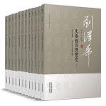 刘泽华全集(精装 全12卷)