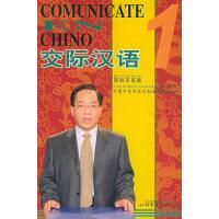 交际汉语1(西班牙语版)