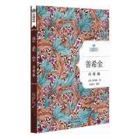 正版名家书籍.诗歌系列:普希金诗精编长江文艺出版社g