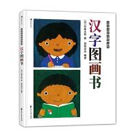 正版全新 五味太郎启蒙系列:汉字图画书