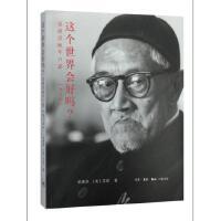 这个世界会好吗?(增订本) 梁漱溟,(美)艾恺 9787108052889 生活.读书.新知三联书店