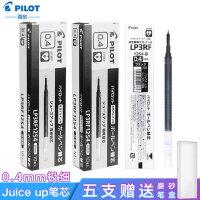 日本pilot百乐juice up笔芯新果汁笔笔芯百乐lp3rf12s4笔芯蓝红黑色0.3/0.5/0.4mm 百乐l
