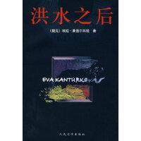 洪水之后(捷克)康图尔科娃,徐伟珠人民文学出版社9787020064830